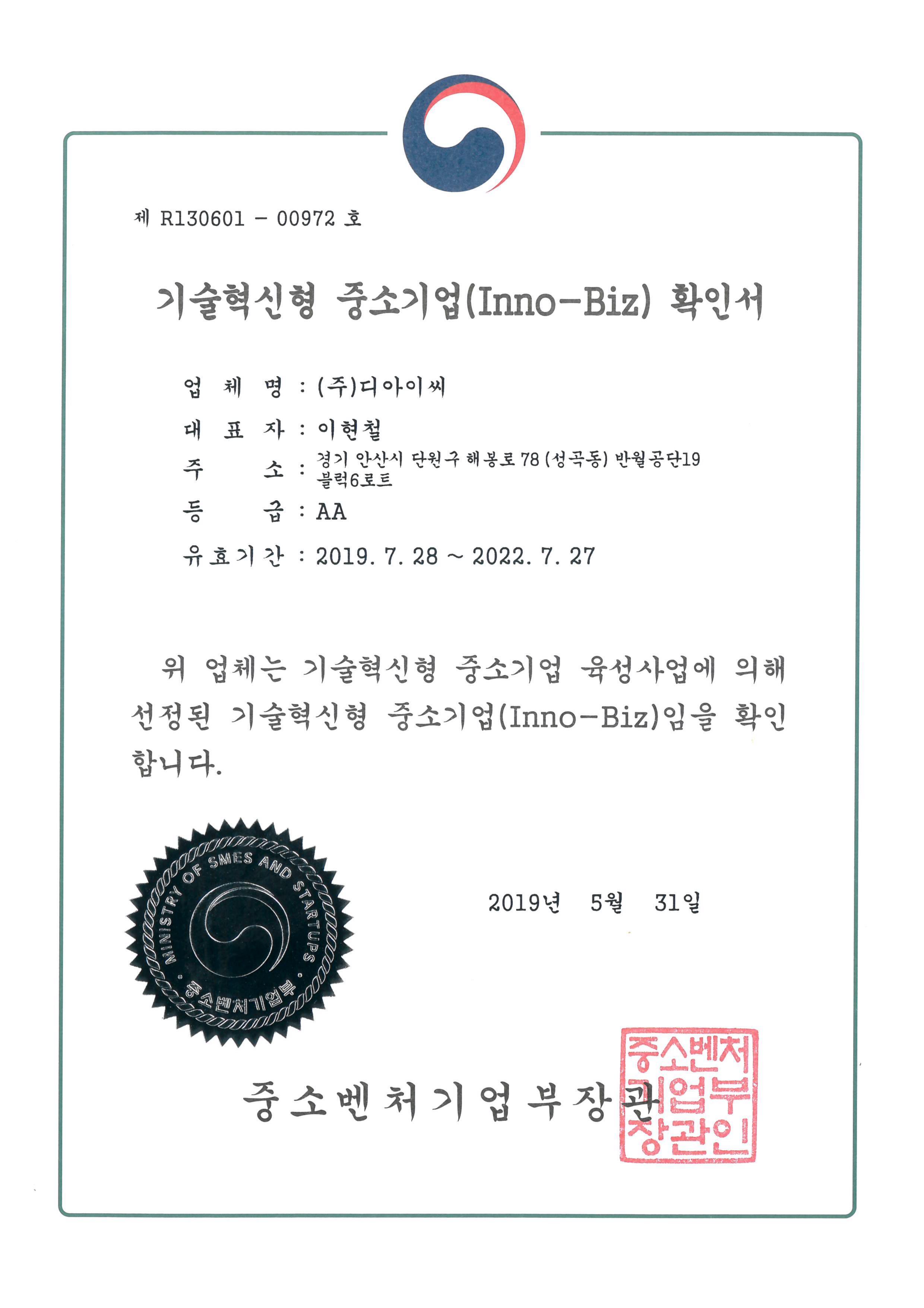 이노비즈기술혁신형중소기업확인서_190728-220727
